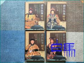 清宫医案研究 全四册 2003年初版