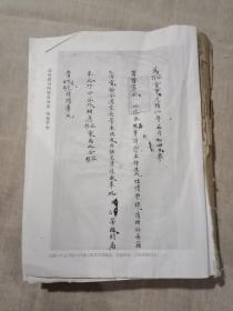 珍档秘史——盛宣怀档案选编(第59期【未装封面】