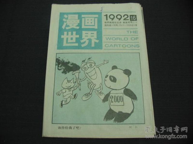 漫画世界(1992-16)总第165期