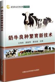 奶牛良种繁育新技术