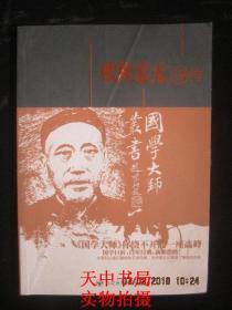 2010年一版一印: 国学大师丛书:欧阳竟无评传