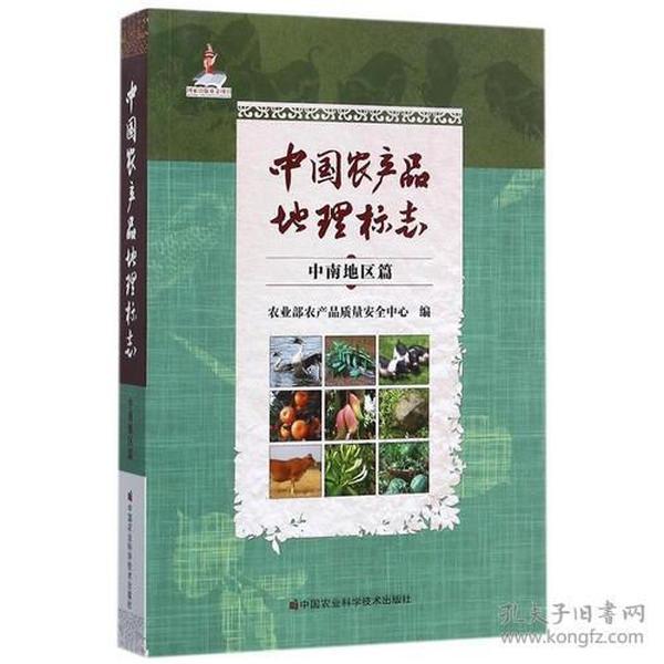 中国农产品地理标志 中南地区篇