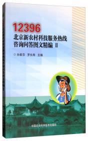 12396 北京新农村科技服务热线咨询问答图文精编Ⅱ