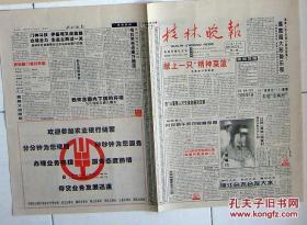8996桂林晚报950718创刊号