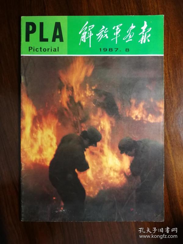 """●全军第一刊:《解放军画报》大兴安岭""""一把火""""专辑【1987年第8期8开】!"""