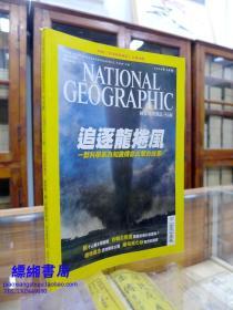NATIONAL  GEOGRAPHIC  美国国家地理杂志 中文版 2004年4号 附赠的原版地图