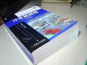 计算机网络 英文版 第5版