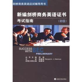 剑桥商务英语应试辅导用书:新编剑桥商务英语证书考试指南(初级)