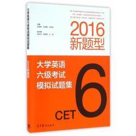 大学英语六级考试模拟试题集(2016新题型)