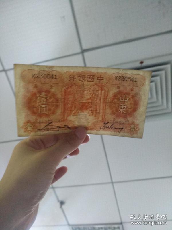 中国银行山东一元
