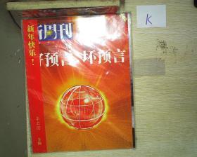 新周刊2007年第1期 总第242期