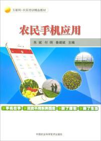农民手机应用