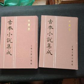 古本小说集成  林兰香2册全