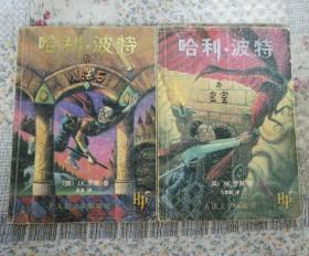 哈利.波特与魔法石+哈利.波特与密室〈两册合售〉