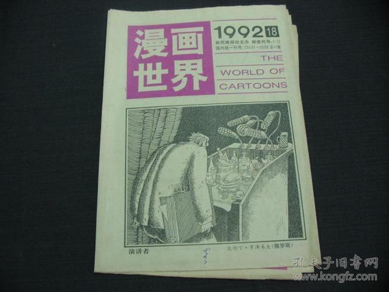 漫画世界(1992-18)总第167期