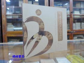 四川省首届残疾人文化艺术节摄影画册(含DVD 两张)
