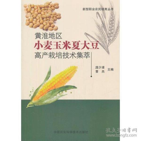黄淮地区小麦玉米夏大豆高产栽培技术集萃:《现代农业论坛》特刊