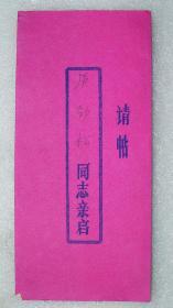请帖   毛主席语录   益阳县上湖公社新港大队革委会  1972年    益阳