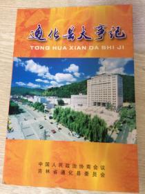 通化县大事记 2003-2005