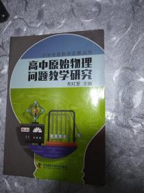 中学物理教师专业发展丛书 高中原始物理问题教学研究