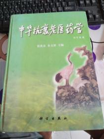 中华抗衰老医药学