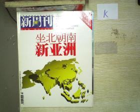 新周刊2006年第23期 总第240期
