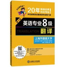 冲击波英语·英语专业8级:翻译(第1波)