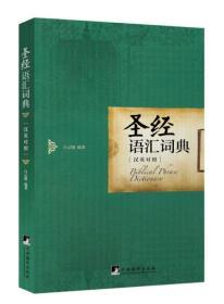 圣经语汇词典-汉英对照