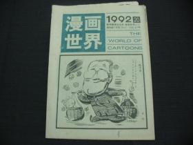漫画世界(1992-20)总第169期