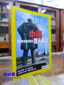 NATIONAL  GEOGRAPHIC  美国国家地理杂志 中文版 2006年9号 附赠的原版地图