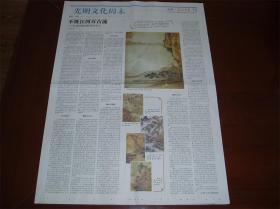 不废江河万古流-杜甫诗歌对新诗的启示,作者系《北京文学》副主编,
