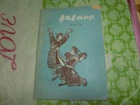 舞蹈基础知识 1957年  B1
