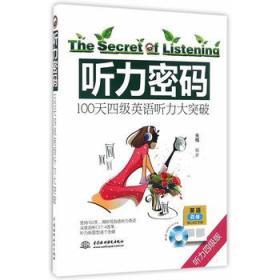听力密码:100天四级英语听力大突破