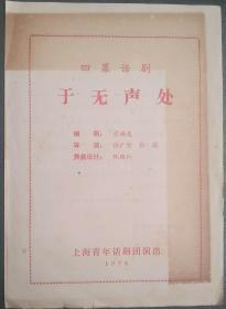 78年上海青年话剧团演出的《于无声处》节目单(品如图)