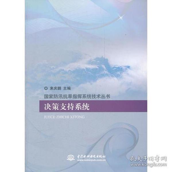 决策支持系统 (国家防汛抗旱指挥系统技术丛书)