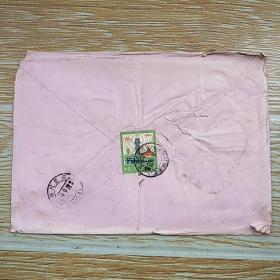 实寄封 10分邮票