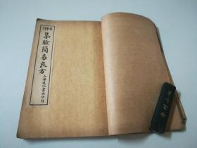 民国线装【罗军门集验简易良方】四册全