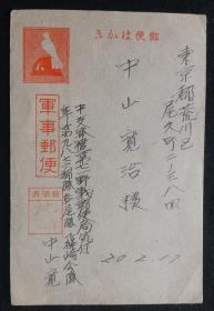 军事邮便 侵华日军实寄 明信片 中支派遣野战邮局-东京