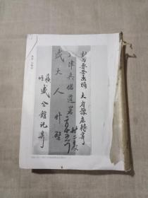 珍档秘史——盛宣怀档案选编(第83期【未装封面】