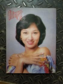 《冲击》香港电视剧照特刊 狄波拉,赵雅芝封面