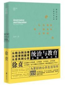SH 统治与教育
