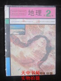 【老课本怀旧收藏】2001年版:九年义务教育三年制初级中学教科书:地理  第二册