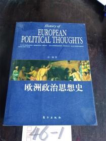 欧洲政治思想史..