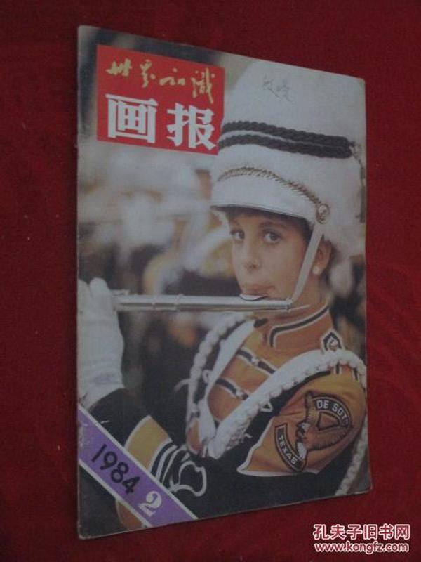 世界知识画报  1984年第2期