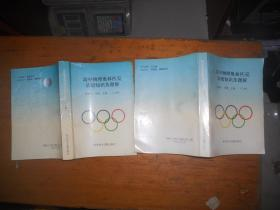 高中物理奥林匹克基础知识及题解(上下册)