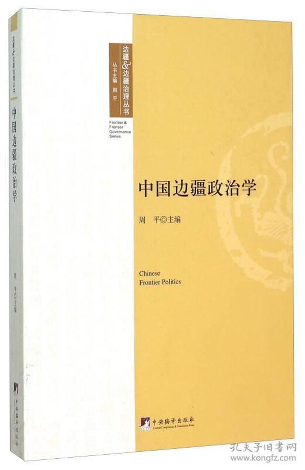 中国边疆政治学