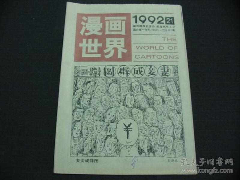 漫画世界(1992-21)总第170期