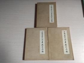 中国历代战争战例 选编 第一、第二(上下)