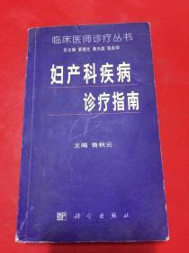 妇产科疾病诊疗指南