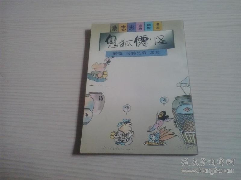 蔡志忠古典幽默漫画【鬼狐仙怪】醉狐乌鸦兄弟龙女